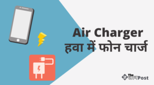 Air charger Technology